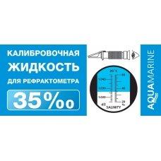 Калибровочная жидкость для рефрактометров